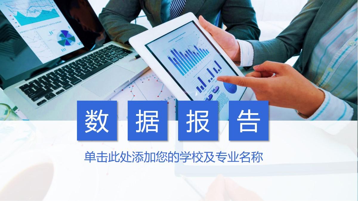 工作报表背景的数据分析报告PPT模板