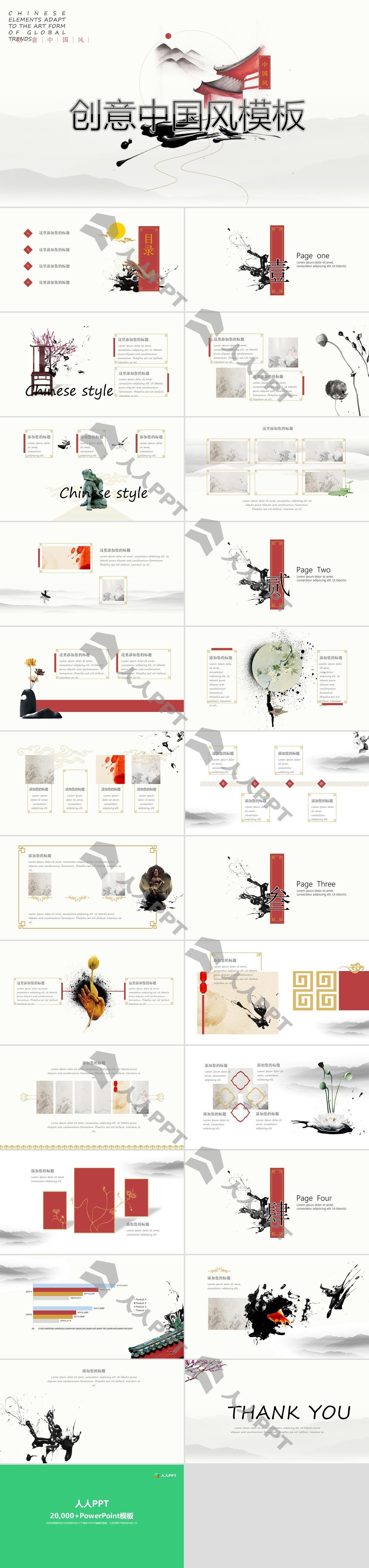 精致创意中国风PPT模板长图