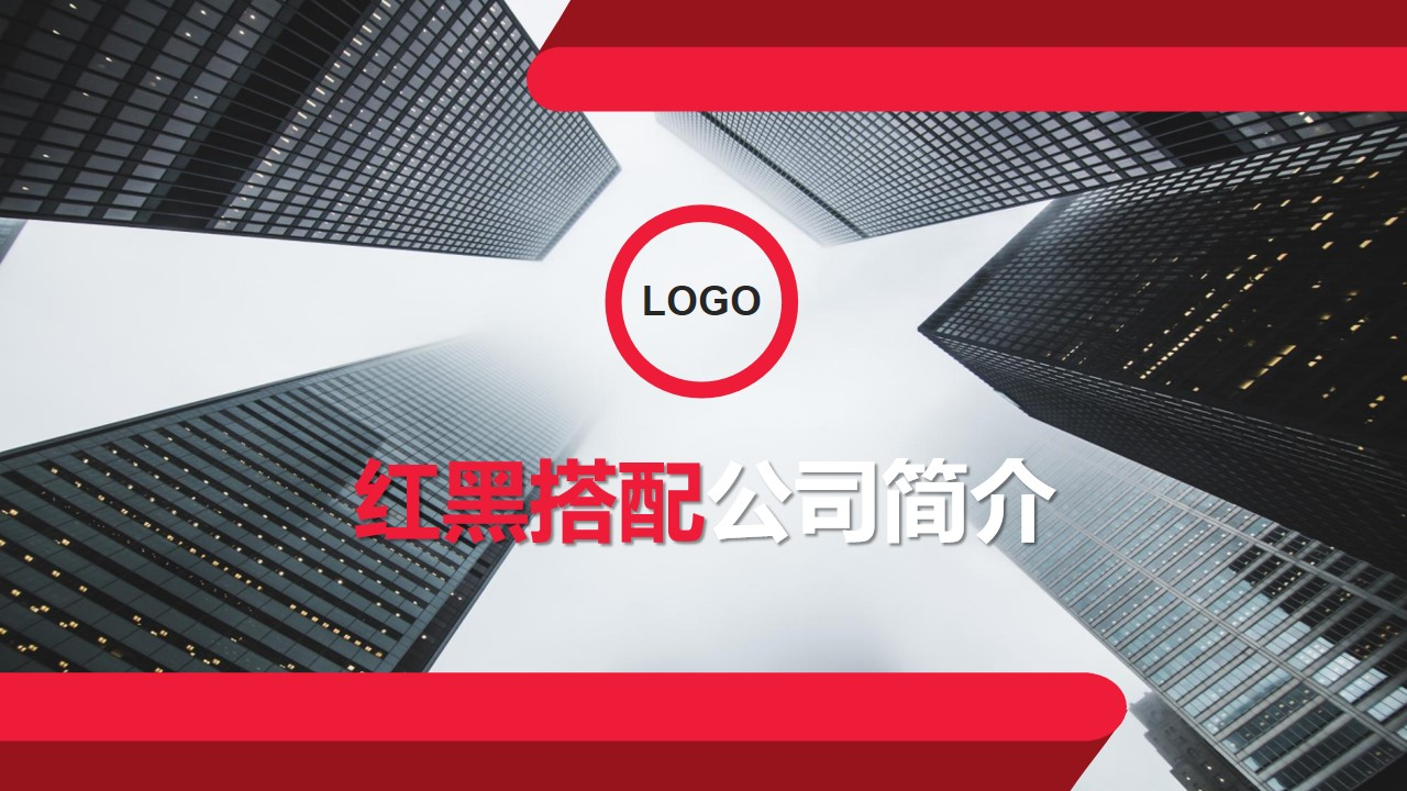 商业建筑背景的公司简介PPT模板