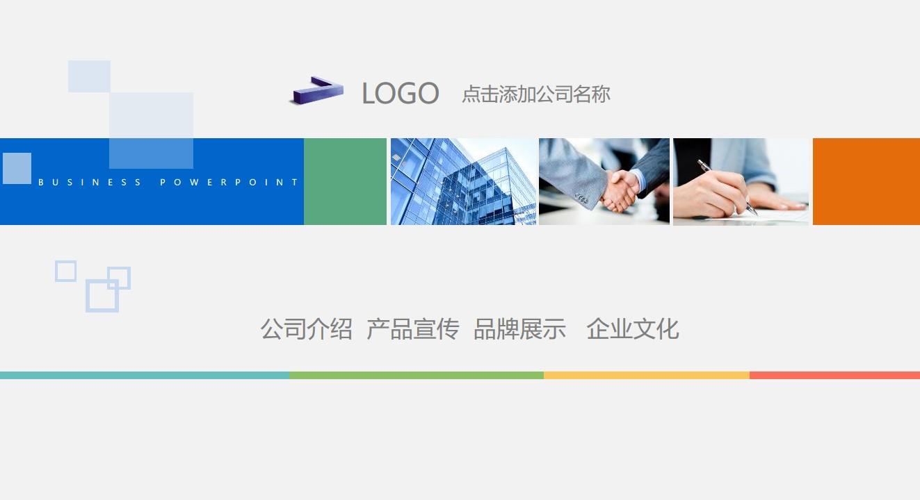 彩色企业画册公司介绍PPT模板 企业宣传幻灯片模板免费下载