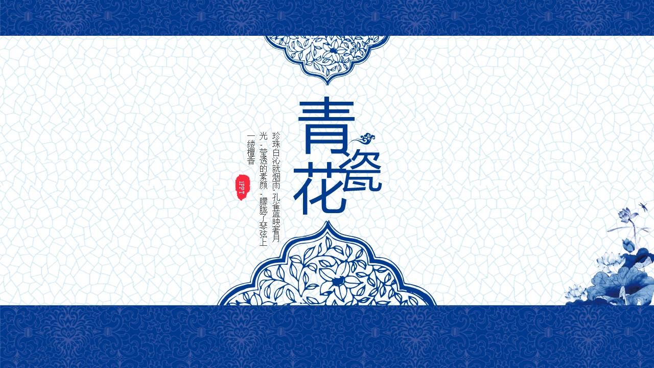 精致青花瓷主题中国风PPT模板