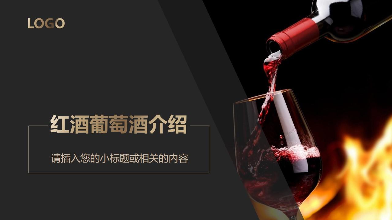 简洁黑色红酒主题PPT模板