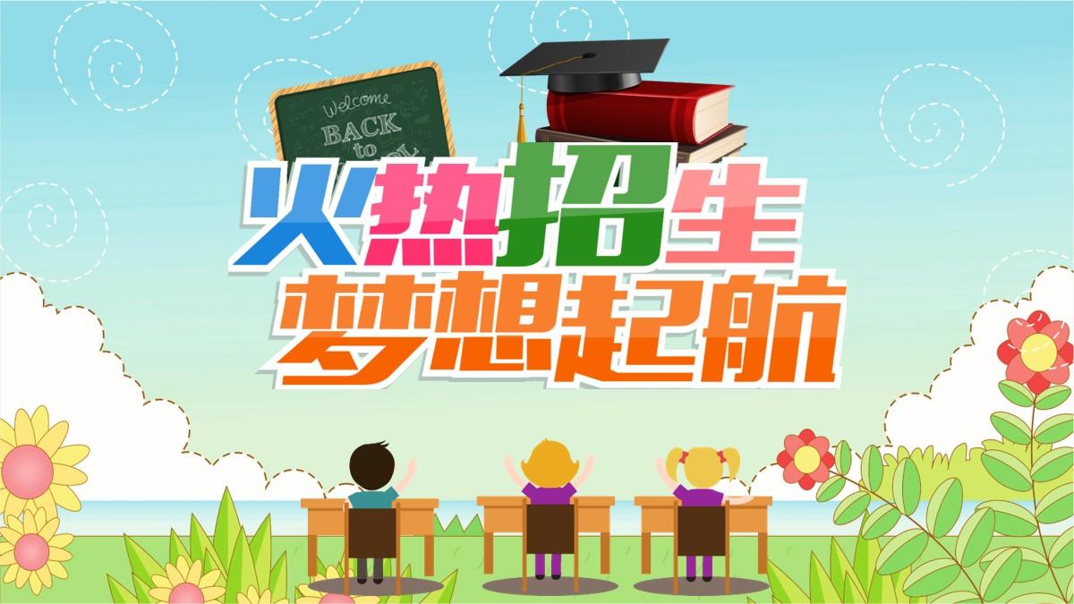 卡通风格的教育培训机构招生宣传PPT模板