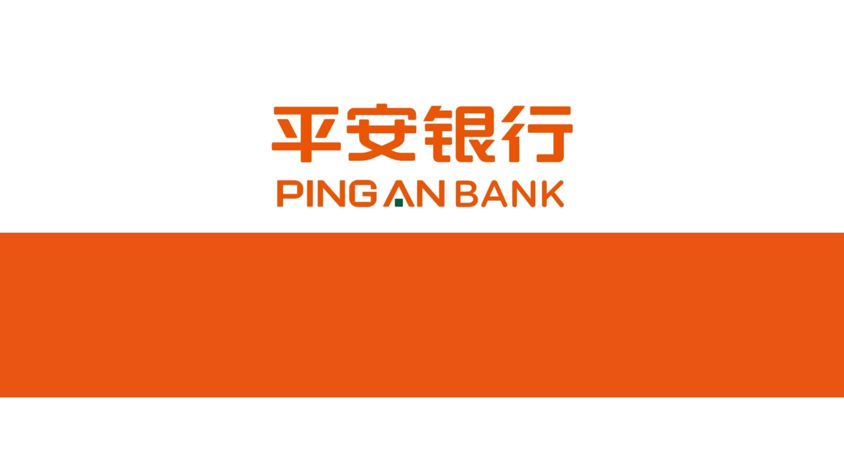 简洁橙色平安银行数据报告PPT模板
