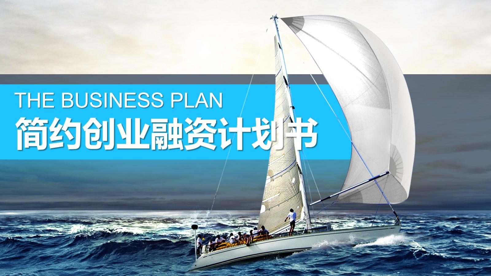 大海帆船背景的创业融资商业路演PPT模板