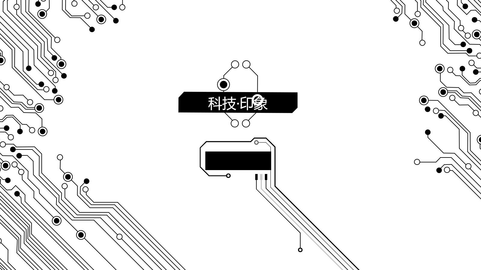 黑白简洁电子线路 科技风格通用PPT模板