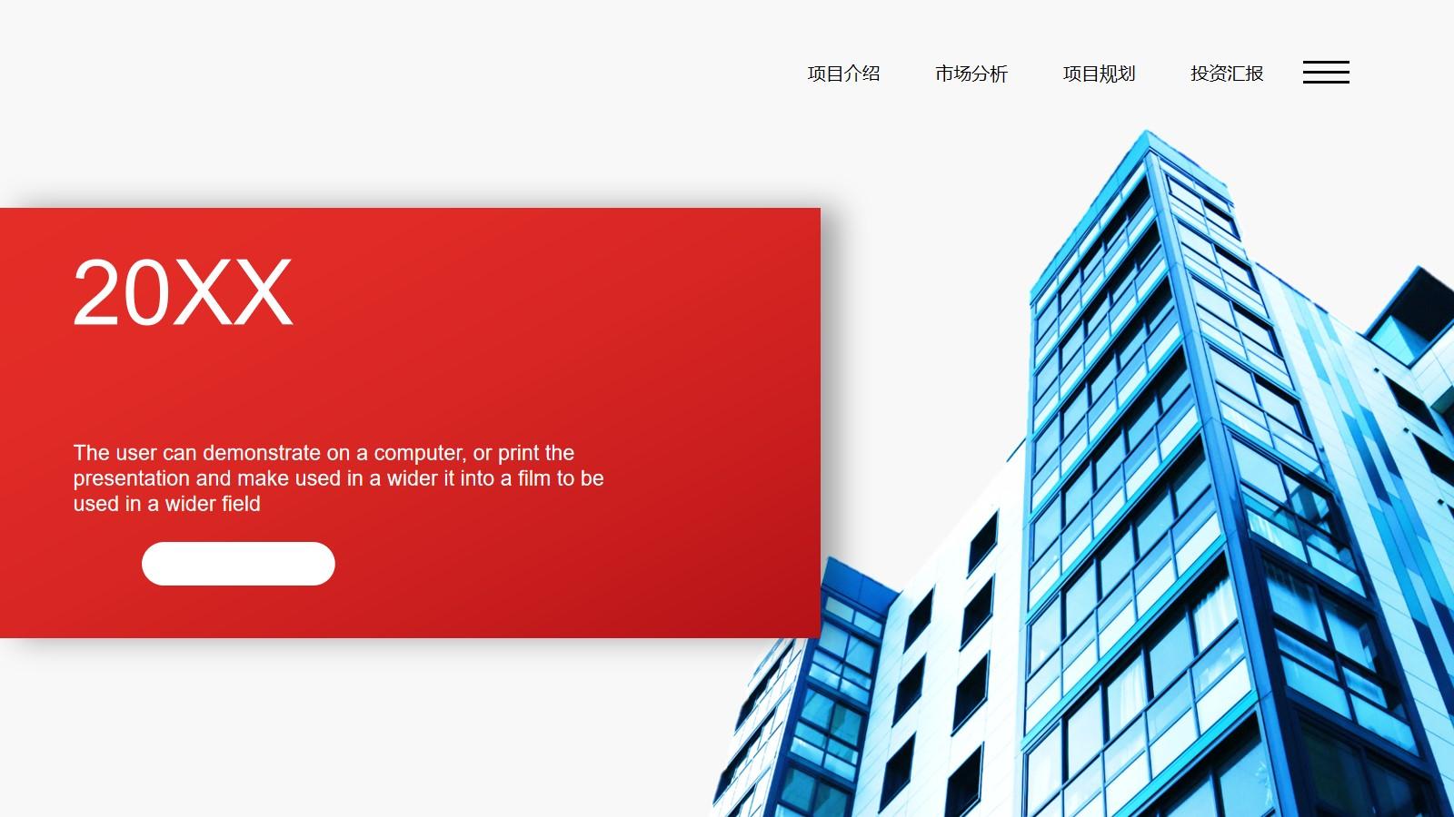 楼盘背景的房地产项目介绍PPT模板