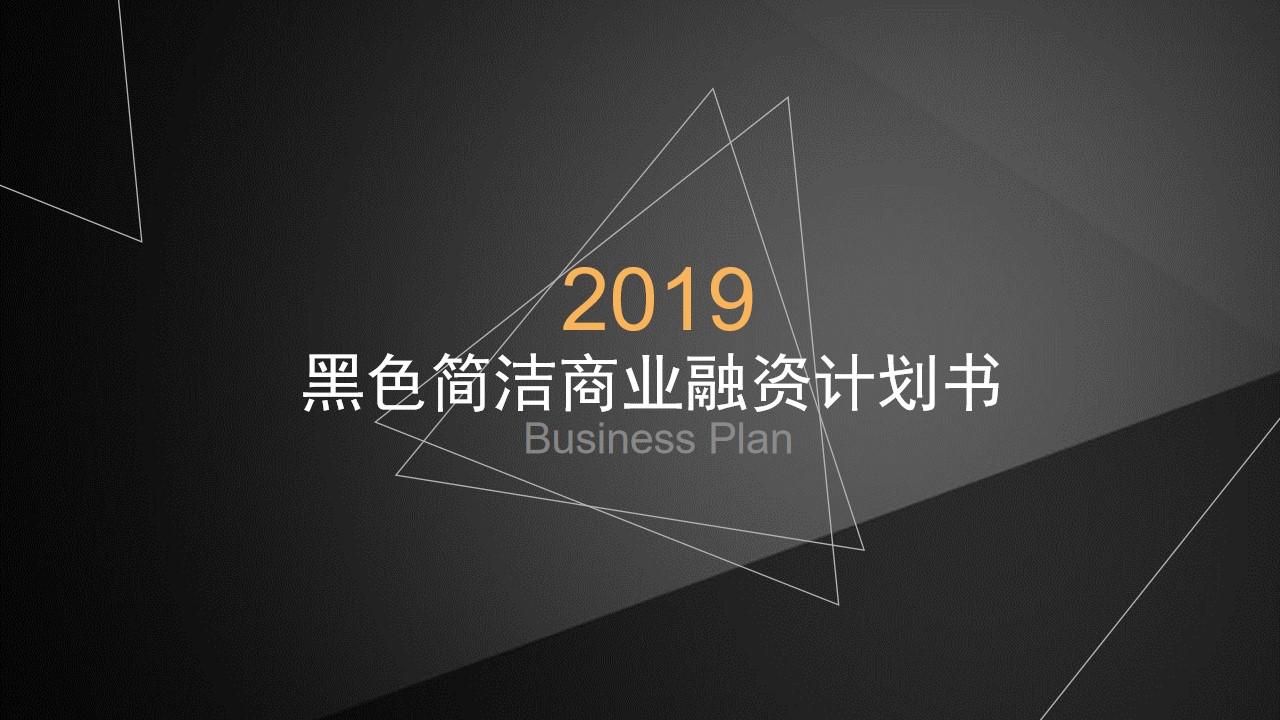 简洁黑色商业融资计划书PPT模板
