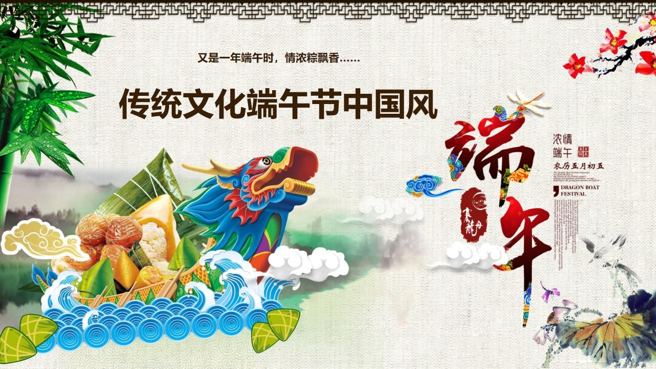 2020精美动态中国风水墨端午节PPT模板 端午节ppt内容素材
