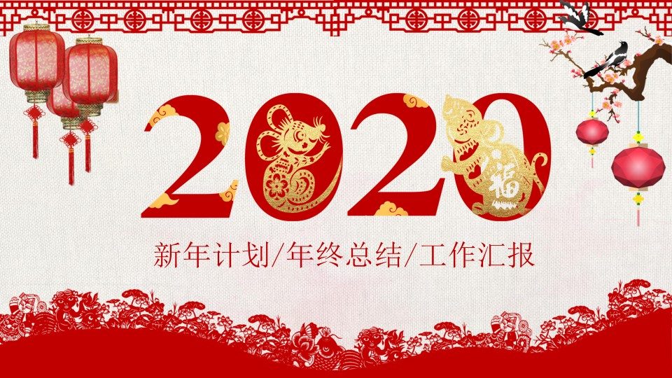 精美2020鼠年新年PPT模板