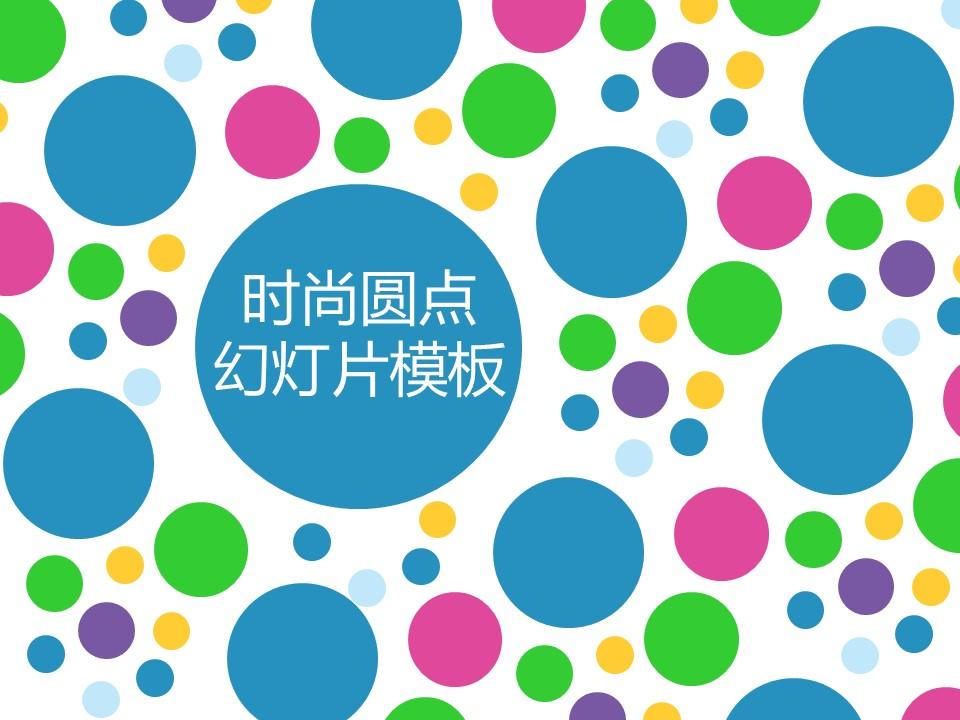 彩色圆点背景PPT模板 艺术时尚PPT模板
