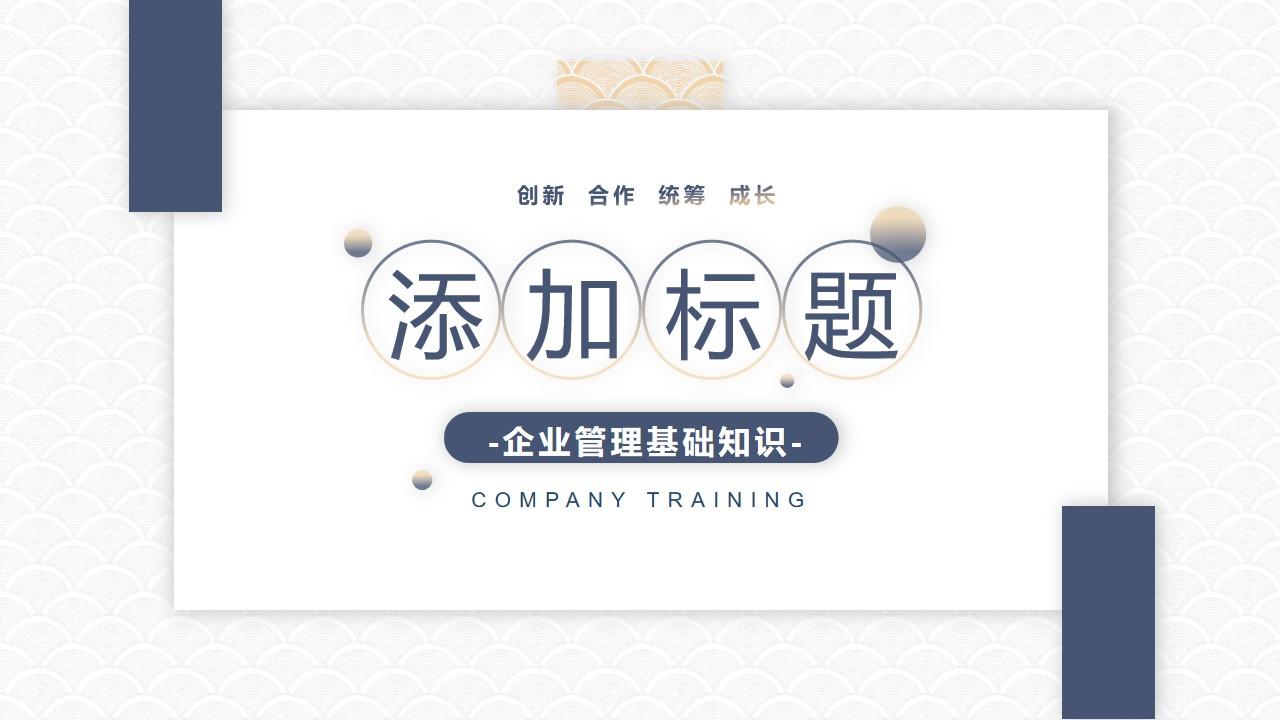 蓝色简洁企业管理培训PPT