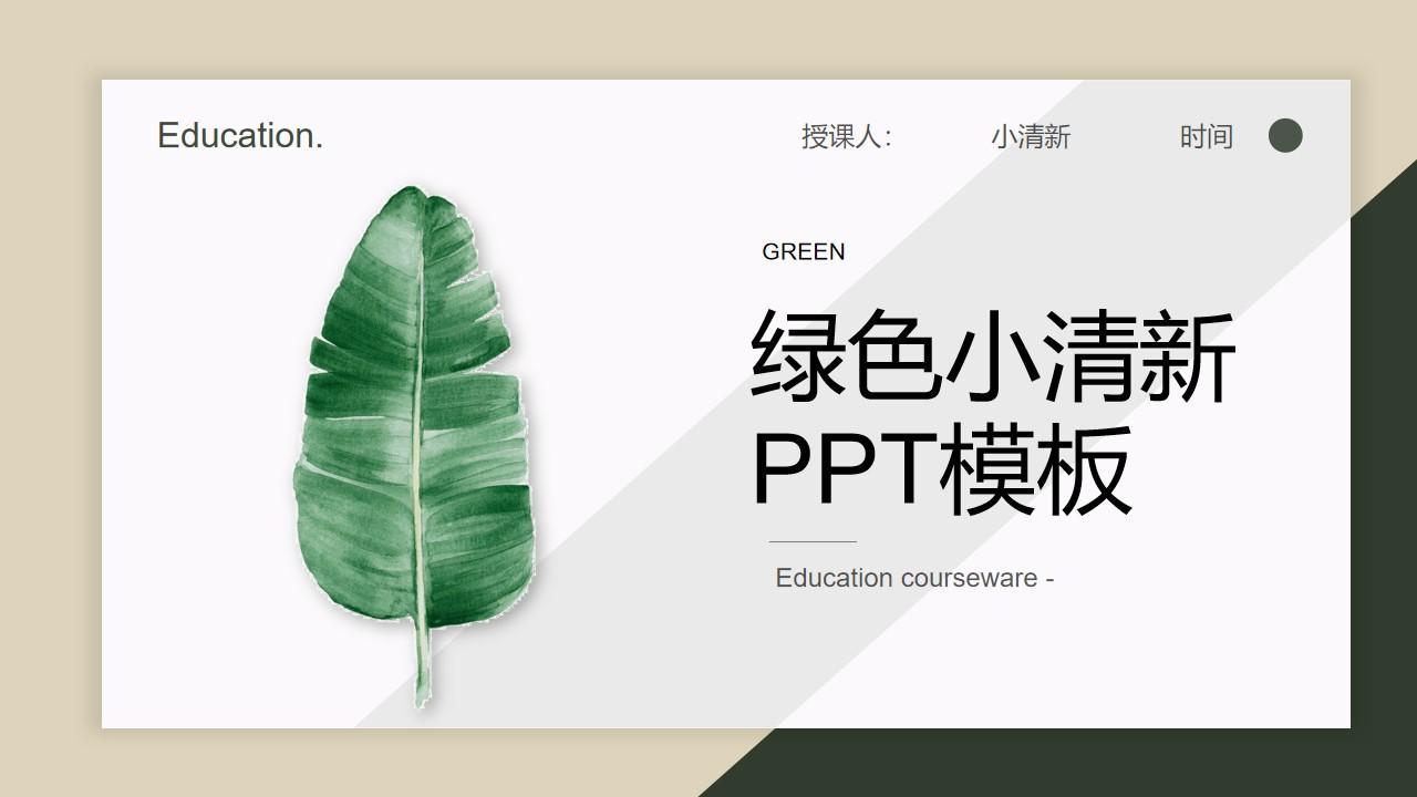 清新ins风叶子背景PPT模板 水彩绘制PPT背景图片