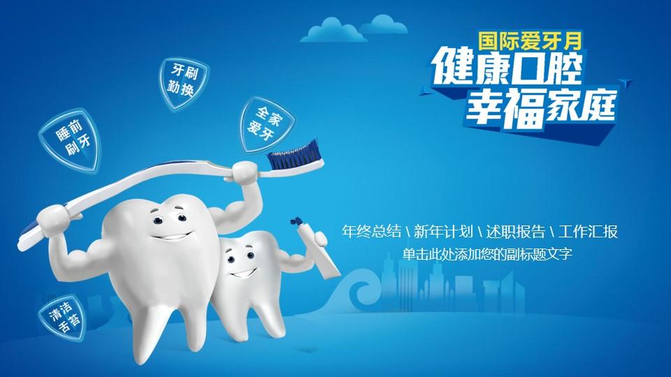 爱护牙齿爱牙月PPT模板 爱牙月PPT
