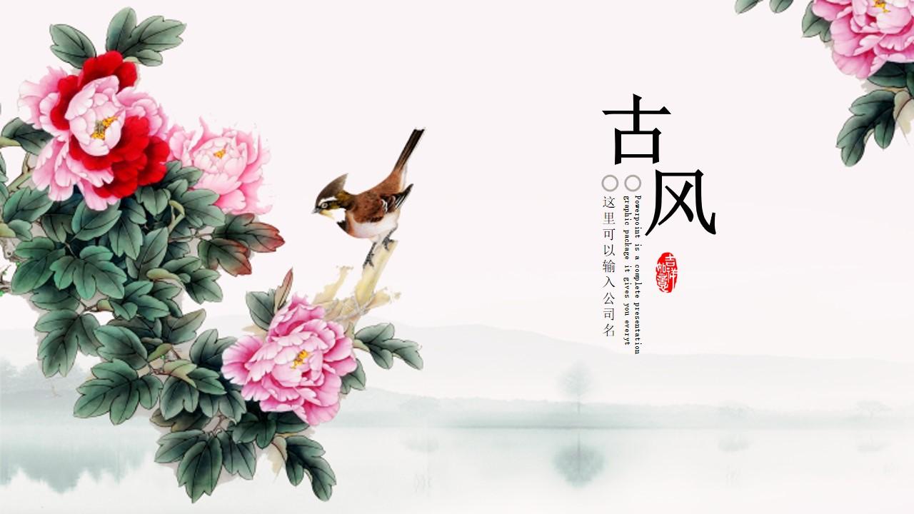 古典花鸟画背景PPT模板