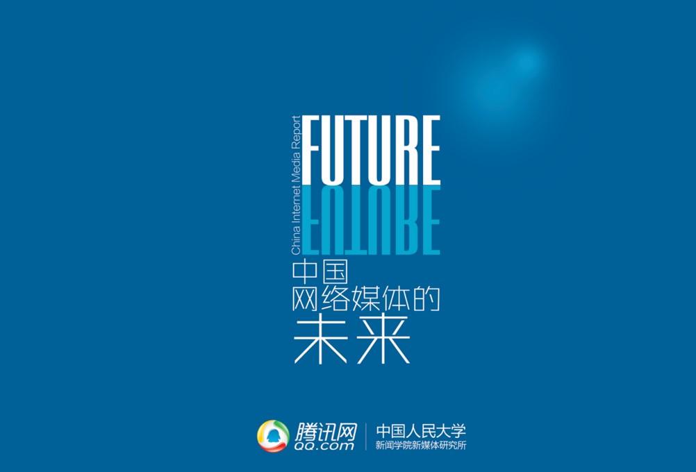 《中国网络媒体的未来》分析报告PPT模板(2013版)