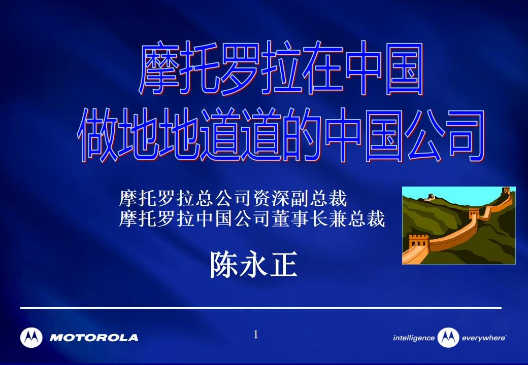 摩托罗拉中国概况PPT模板