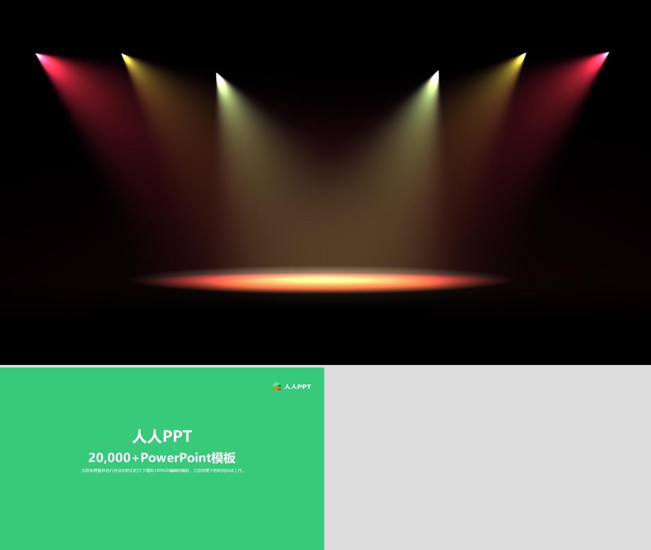 灯光舞台幻灯片背景图片长图