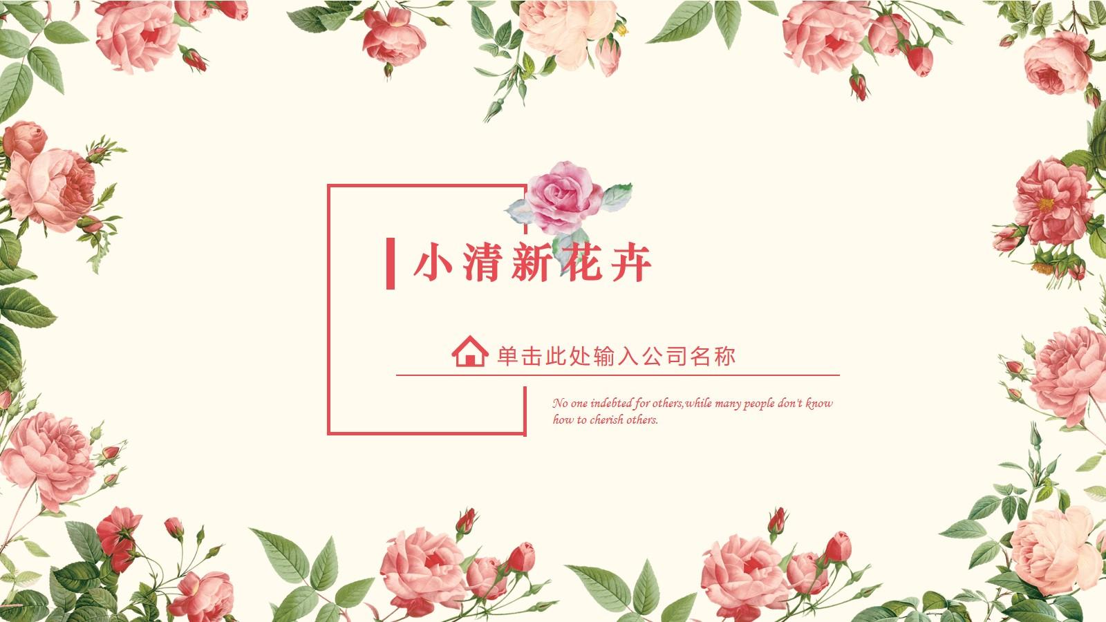 粉色小清新韩范花卉PPT模板