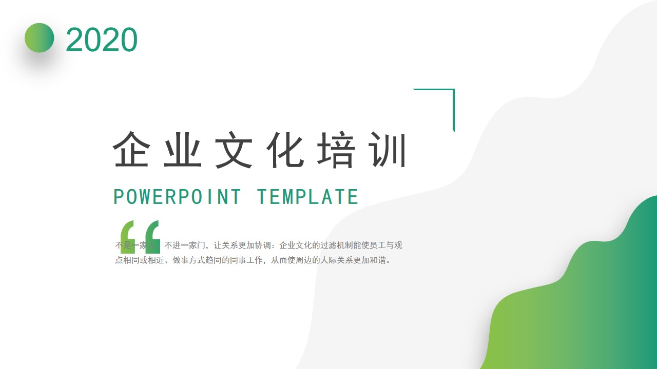 绿色简洁企业文化培训PPT课件 新员工入职培训PPT