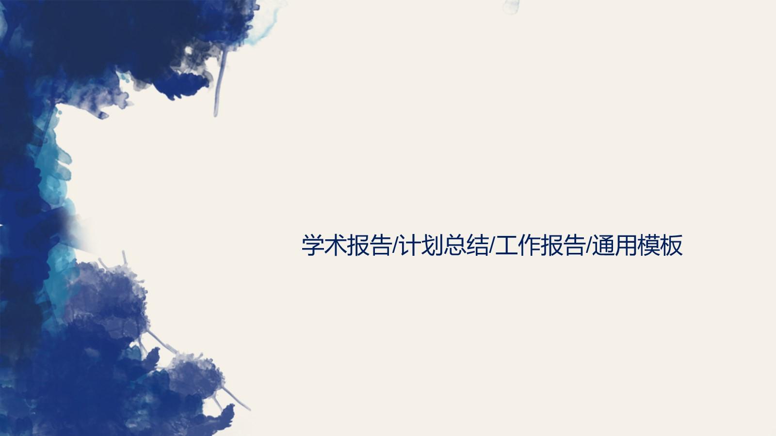 简洁中国风学术报告PPT模板 图表制作工作计划PPT