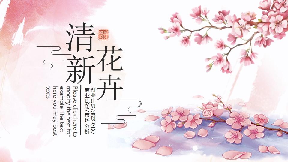 粉色唯美花卉PPT模板