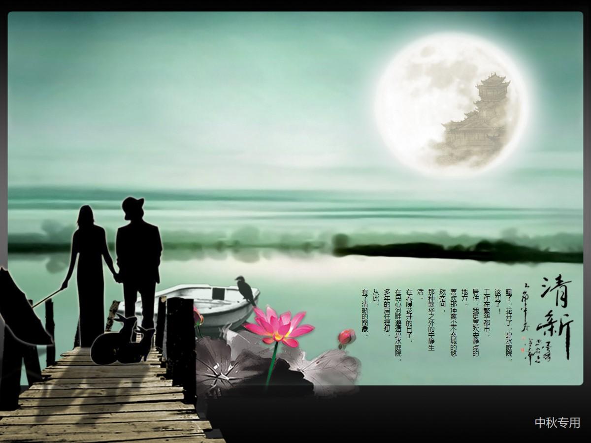 中国风爱情类中秋节PPT模板