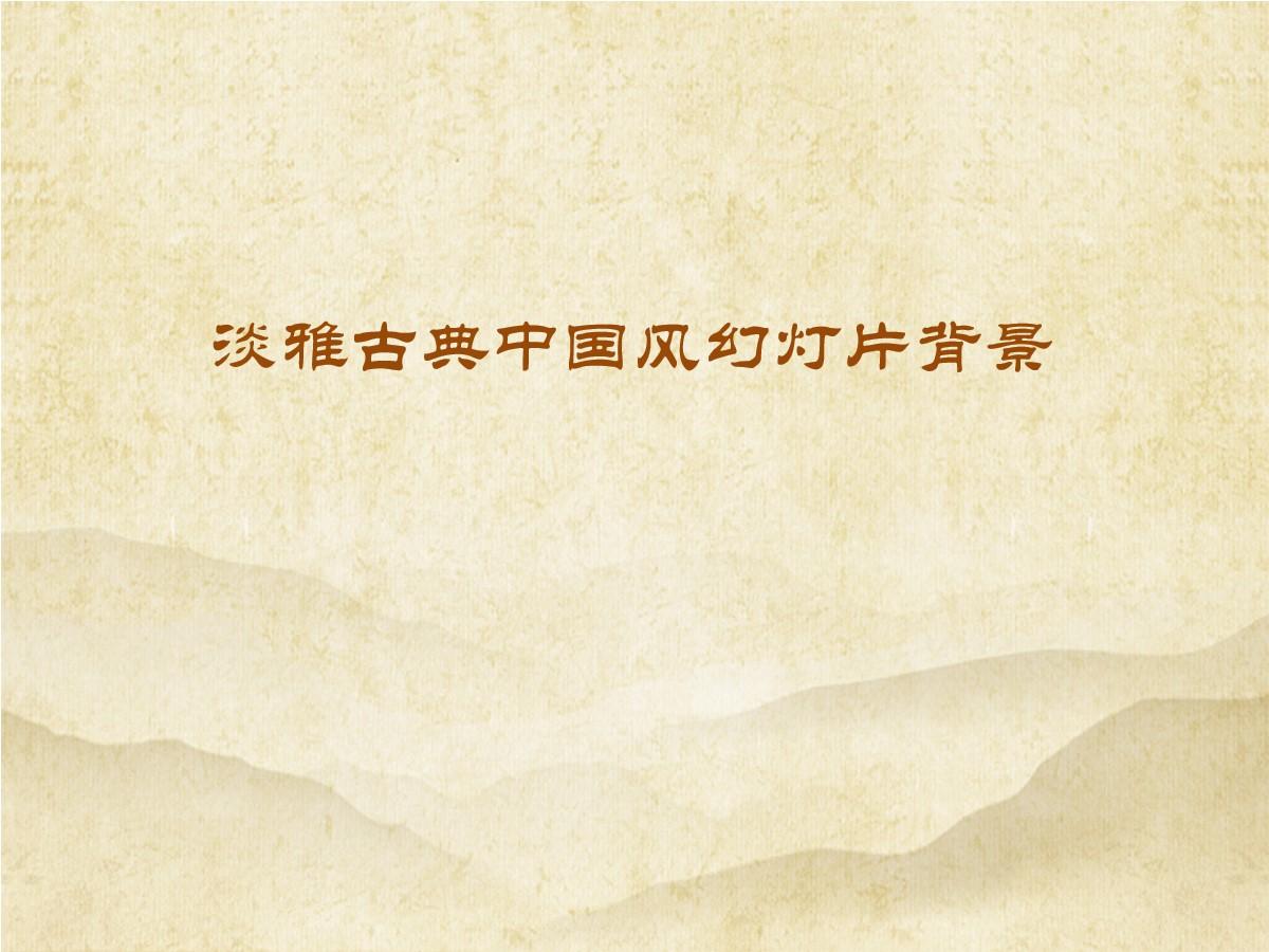 淡雅古典中国风PowerPoint背景图片