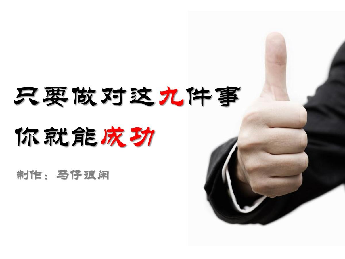 励志幻灯片:只要做对这九件事你就能成功PPT 优秀PPT欣赏