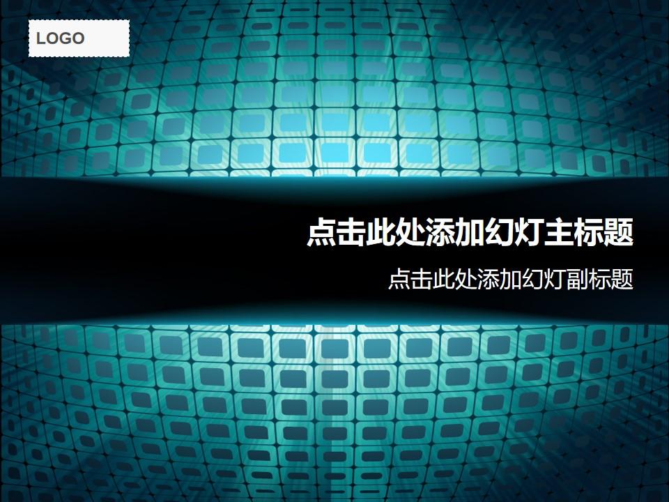屏幕墙电脑网络科技PPT模板