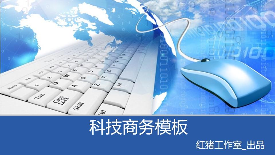鼠标 键盘 世界地图经典蓝色科技PPT模板