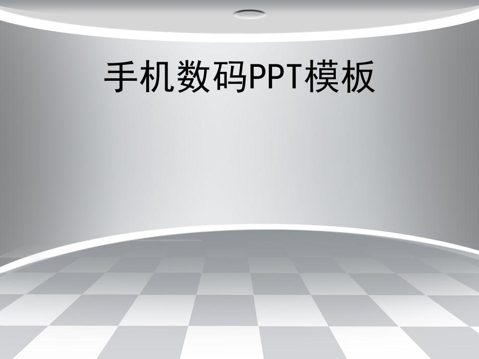 app应用 手机数码科技PPT模板