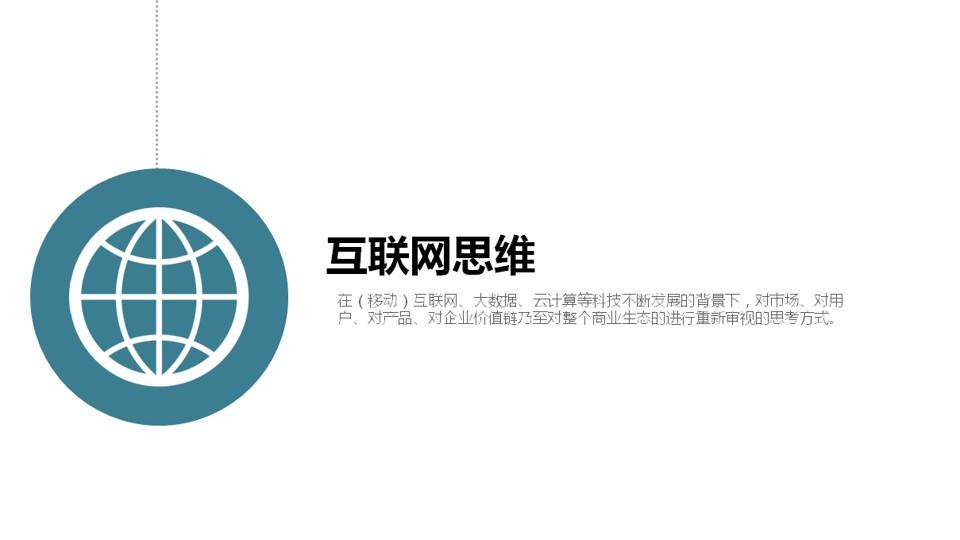 2014年世界互联网大会感悟与总结PPT模板