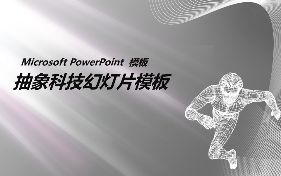 奔跑的3D立体线条人物网格背景――创新科技质感背景PPT模板
