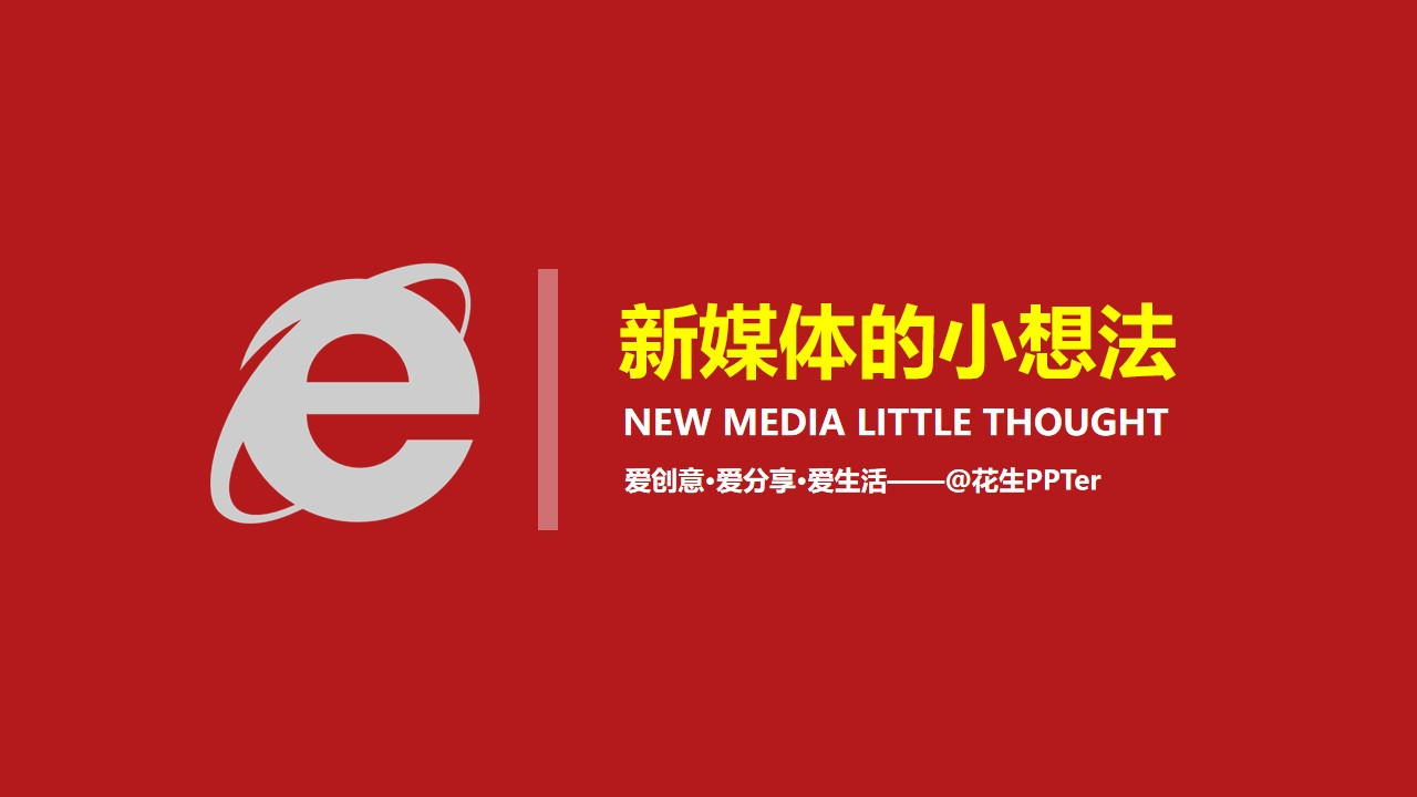@花生PPTer眼中的新媒体简约大气PPT模板