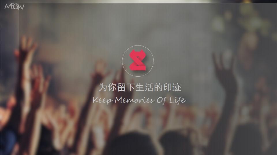 科技公司app介绍宣传PPT模板