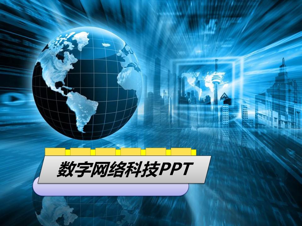 地球现代城市数字通道ps合成背景科技PPT模板