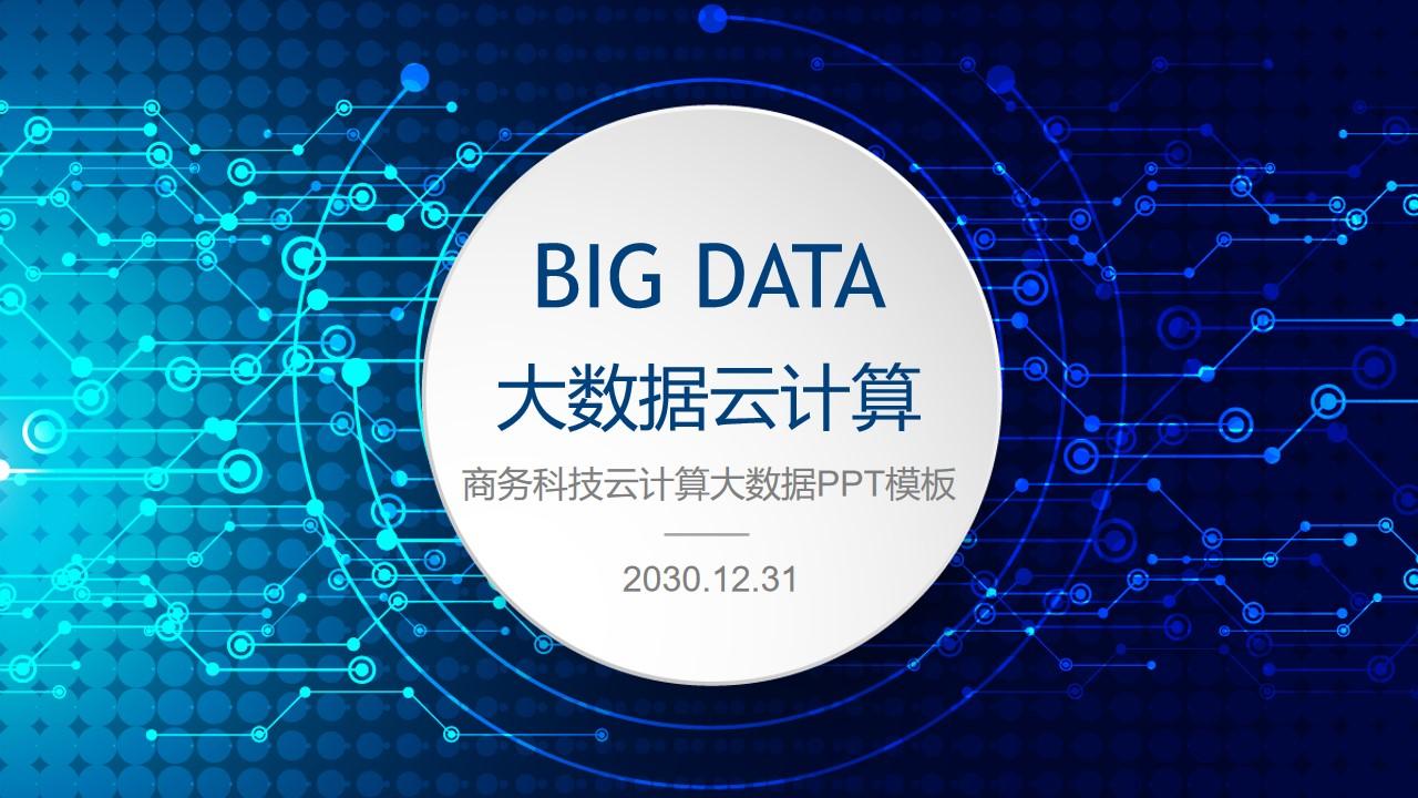 电路板科技蓝大数据云计算科技主题PPT模板