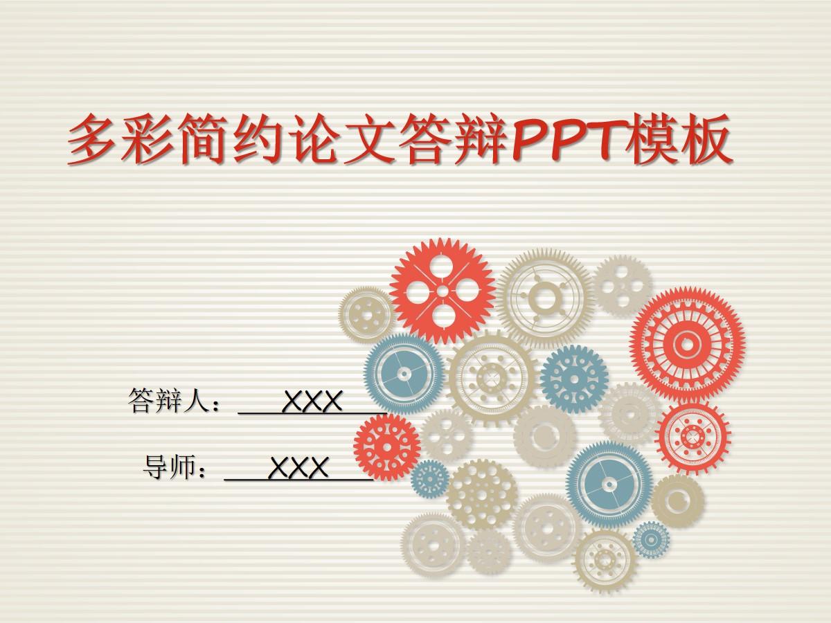 多彩齿轮创意简约论文答辩ppt模板