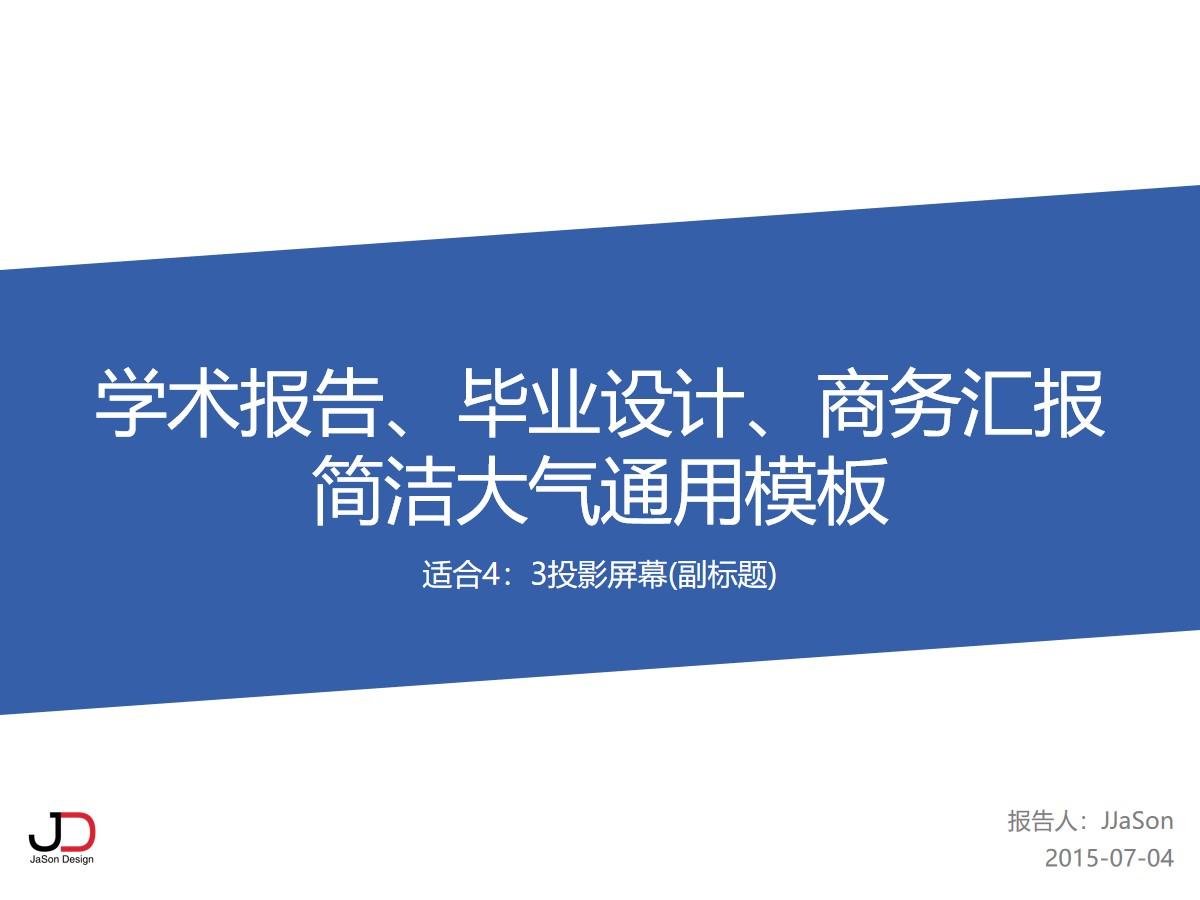 学术报告 毕业设计 商务汇报简洁大气蓝色经典通用ppt模板