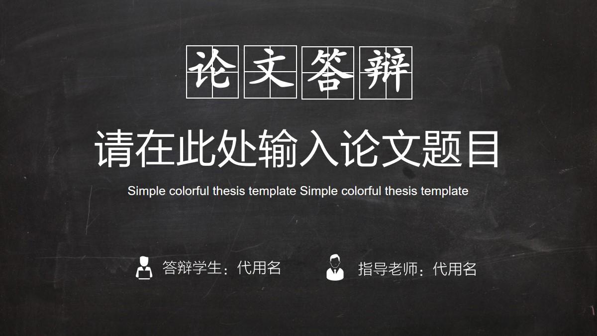 完整框架黑板背景纯白配色毕业论文答辩开题报告ppt模板