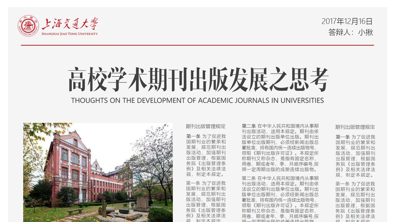 上海交通大学创意新闻专业毕业论文答辩ppt模板