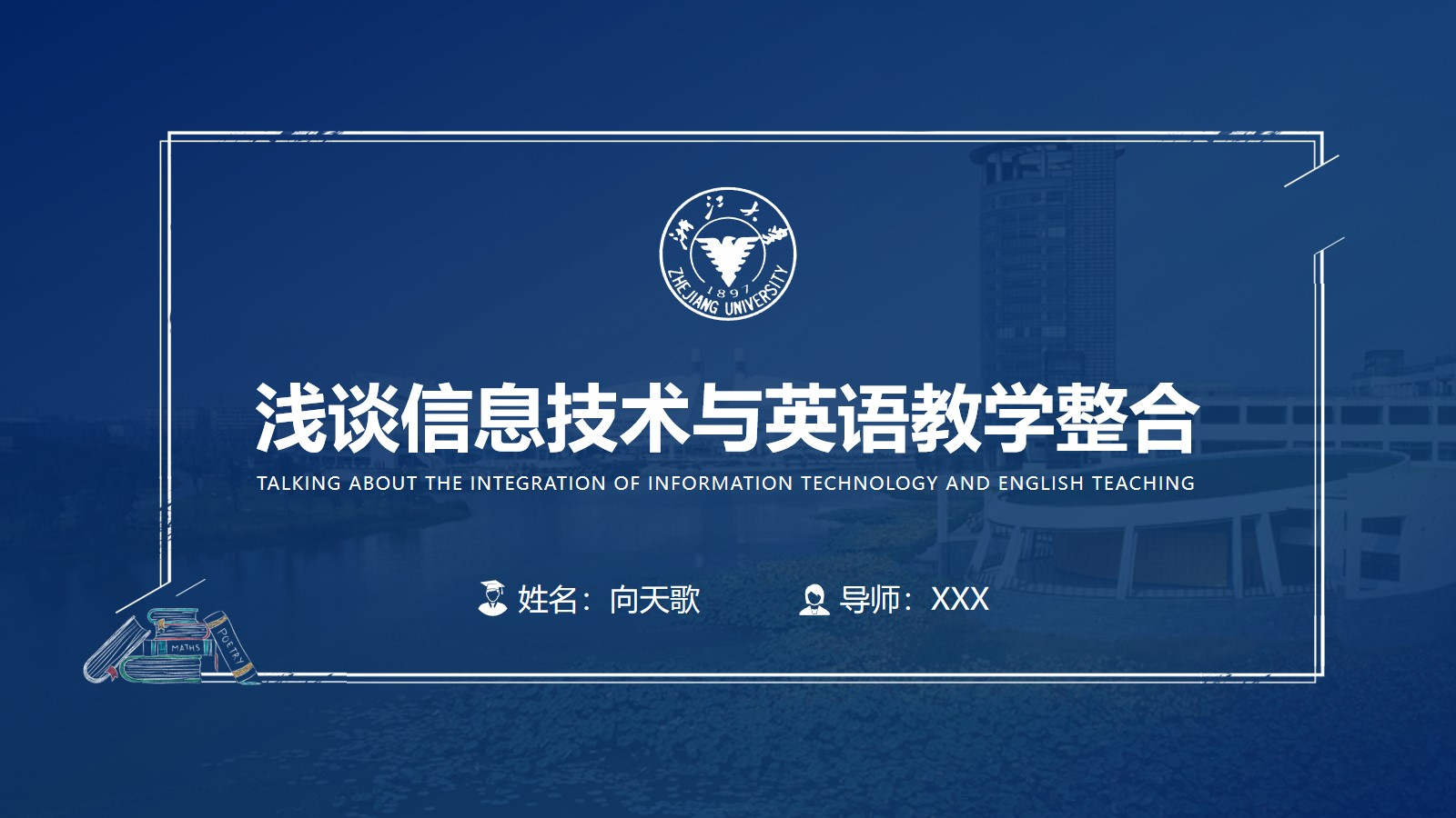 浙江大学毕业论文答辩通用ppt模板