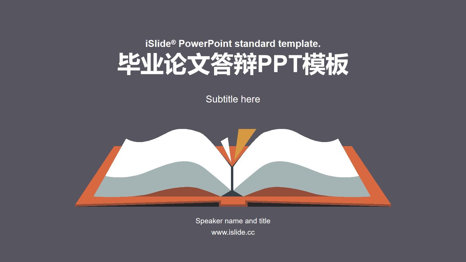 翻开的书籍封面精美实用卡通风论文答辩ppt模板