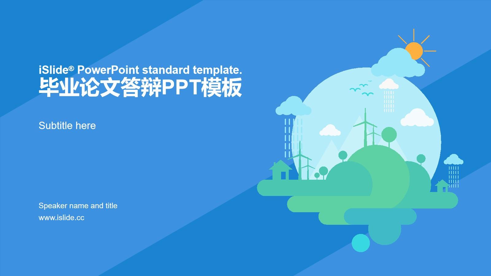 天气元素图标矢量卡通风简约大气论文答辩通用ppt模板