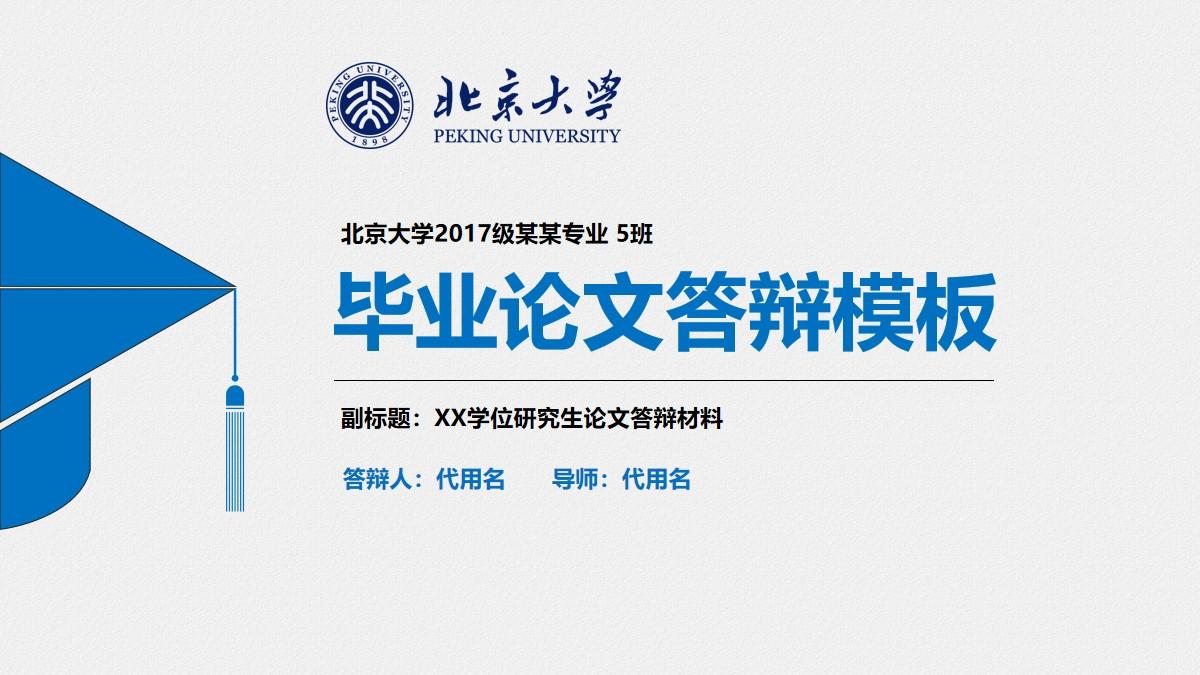 简约蓝实用大气北京大学论文答辩通用ppt模板