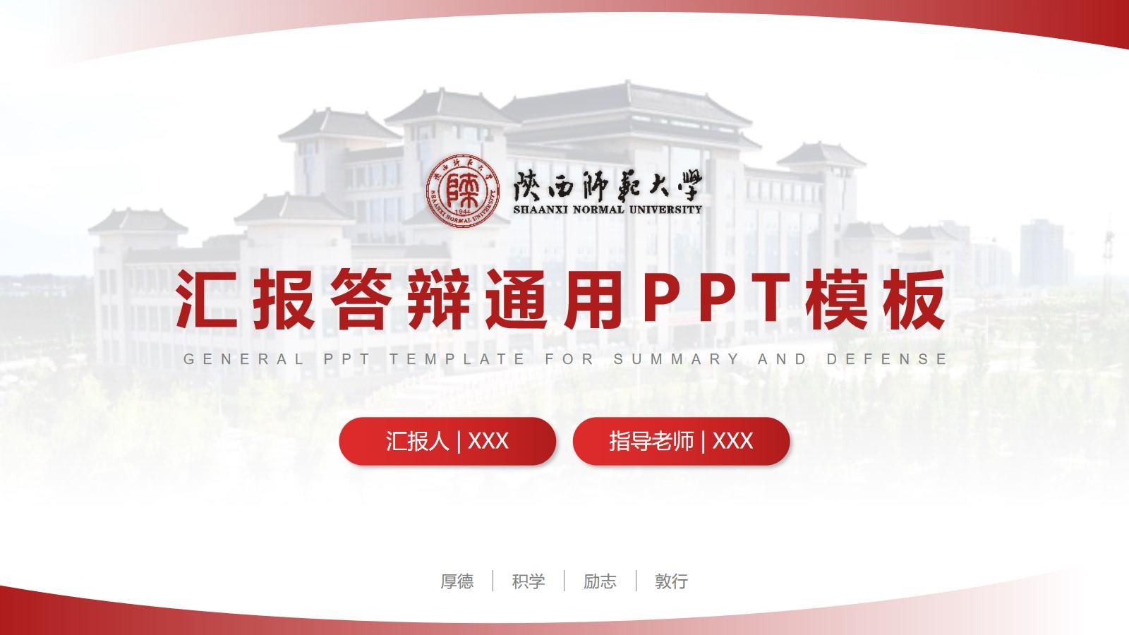 陕西师范大学毕业汇报答辩通用ppt模板