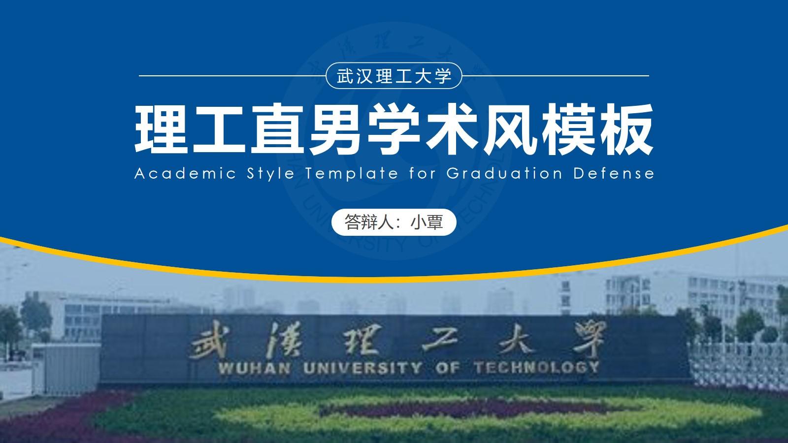 学术风武汉理工大学毕业汇报论文答辩通用ppt模板
