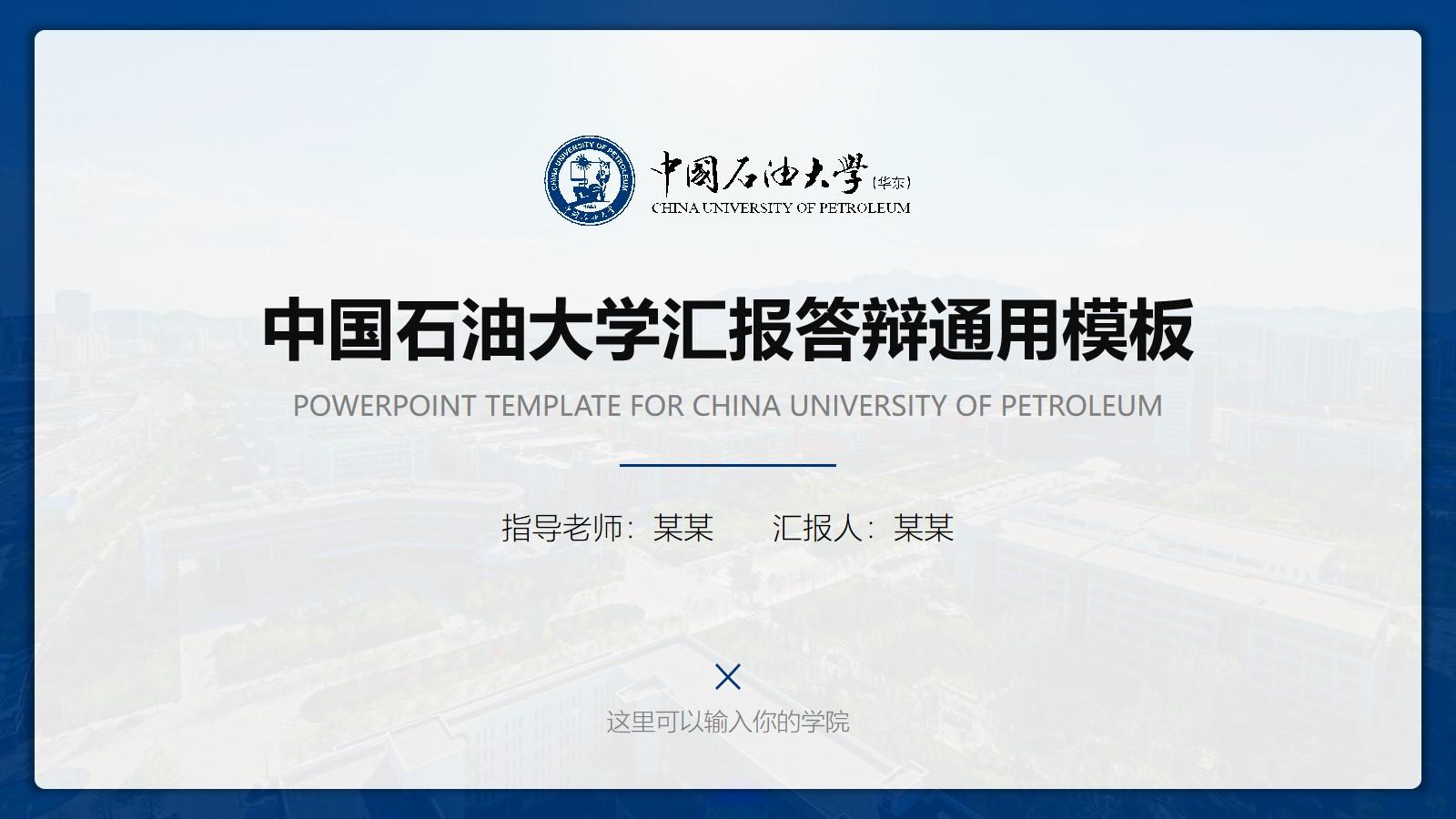 中国石油大学(华东)汇报答辩通用ppt模板