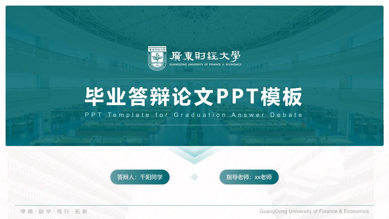 广东财经大学论文答辩通用ppt模板